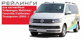 <b>Рейлинги</b> для автомобиля Volkswagen Multivan/Caravelle ...