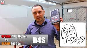 """Тест <b>Ламп D4S</b> OPTIMA ITP. <b>Лампы</b> """"Повышенной"""" Светоотдачи ..."""