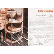 Обувница открытая 4 полки 78х49х31 cм в Красноярске – купить ...