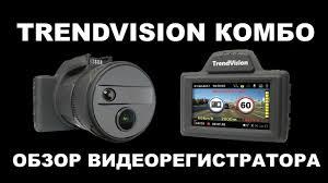 <b>TrendVision Combo</b> ОБЗОР <b>ВИДЕОРЕГИСТРАТОРА</b> - YouTube