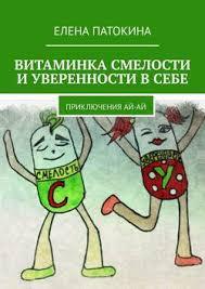 <b>Елена Патокина</b> книга Витаминка смелости и уверенности в ...