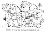 Медведи картинки раскраска