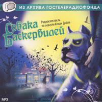 """<b>Собака Баскервилей</b> (аудиокнига MP3)"" Конан Дойл Артур"