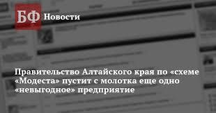 Правительство Алтайского края по «схеме «Модеста» пустит с ...