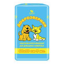 <b>Доброзверики Подстилки впитывающие</b> для животных голубые ...