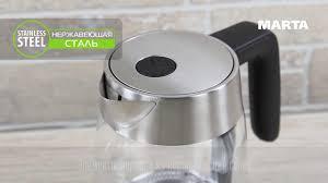 Электрический <b>чайник MARTA MT-4554</b> | MT-4555 - YouTube