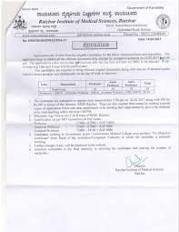 raichur institute of medical sciences staff nurse appointment order 03 02 2017