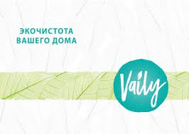 <b>VAILY</b> экологичные средства - B&B Family Company