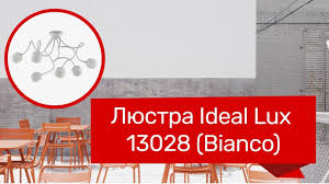 <b>Люстра IDEAL LUX</b> 13028 (<b>IDEAL LUX OCTOPUS</b>-PL6-BIANCO ...
