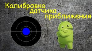 Настройка калибровка датчика приближения на Android - YouTube