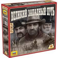 """<b>Настольная игра</b> """"<b>Великий</b> Западный путь"""" – купить по цене 2630 ..."""