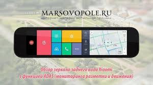 Видеообзор умного зеркала <b>Xiaomi</b> ADAS <b>rearview</b> mirror (70 Steps)