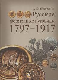 <b>Русские форменные</b> пуговицы, 1797-1917. Издание 2-е ...