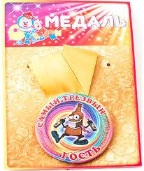 """<b>Медаль</b> сувенирная <b>Эврика</b> """"<b>Самый трезвый</b> гость"""""""