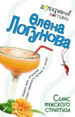 Книги <b>Елены Логуновой</b> - бесплатно скачать или читать онлайн ...