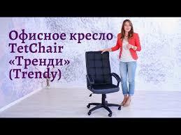 <b>Кресло офисное TetChair</b> «Тренди» (<b>Trendy</b>) - YouTube