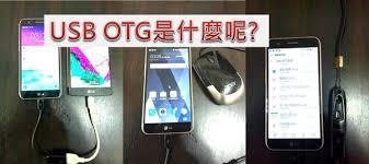 哪些手機支援USB OTG? 支援OTG手機懶人包- 電腦王阿達