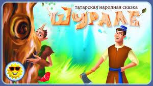 <b>Сказка</b> ШУРАЛЕ - Леший - слушать на ночь <b>татарские народные</b> ...