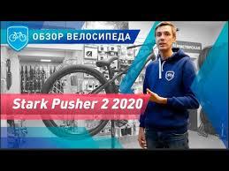 Обзор <b>велосипеда Stark Pusher 2</b> 2020 | Велосипед для трюков ...