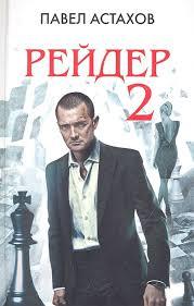 <b>Рейдер</b> 2 (<b>Астахов П</b>.) - купить книгу с доставкой в интернет ...