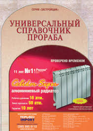 <b>Универсальный справочник прораба</b> - Журнал С.О.К ...
