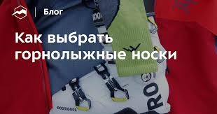 Как выбрать горнолыжные носки — Блог «Спорт-Марафон»