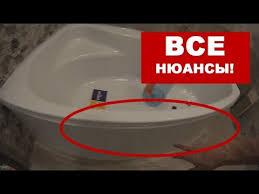 Экран под <b>ванну</b>. Монтаж под угловую <b>ванну</b>. - YouTube