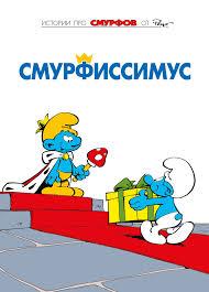 <b>Смурфы</b> | Фабрика комиксов
