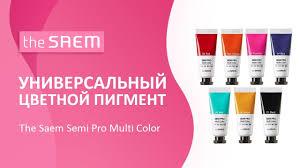 <b>Универсальный цветной пигмент</b> The Saem Semi Pro Multi Color ...