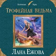 <b>Трофейная ведьма</b> - Аудиокнига - Лана <b>Ежова</b> - Storytel
