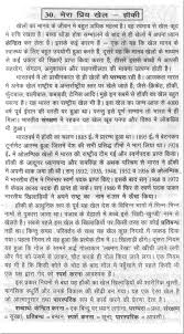 my favourite sport essay my favorite sport at essay on essay on ldquo hockey my favorite sportrdquo in hindi