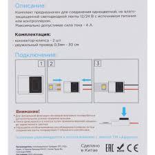 Комплект для светодиодной ленты: <b>2 клипсы</b>, <b>2</b> разъёма «игла ...