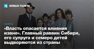 «Власть опасается влияния извне». Главный раввин Сибири, его ...
