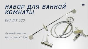Набор <b>смесителей BRAVAT ECO</b> F 00307C – 27.ua - YouTube
