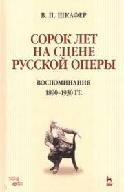 """Книга: """"<b>Сорок лет на сцене</b> русской оперы. Воспоминания. 1890 ..."""