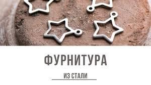 Товары Crystal's - Делаем украшения своими руками – 1 180 ...