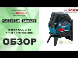 <b>Лазерный нивелир Bosch GCL</b> 2-15 + RM 1 Professional - YouTube