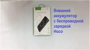 Внешний аккумулятор с беспроводной зарядкой <b>Hoco B32</b> ...