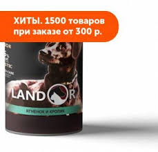 <b>Landor Senior</b> Dog Lamb&Rabbit влажный <b>корм</b> для пожилых ...