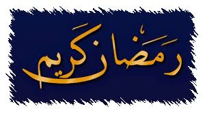 نتيجة بحث الصور عن ramadan karim photos