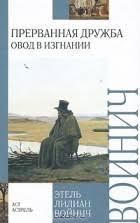 Лучшие книги <b>Этель Лилиан Войнич</b>