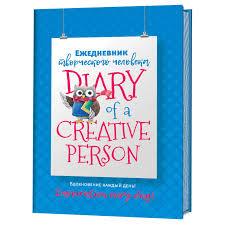 <b>Ежедневник</b> творческого человека. Вдохновение каждый день ...