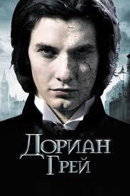 <b>Дориан Грей</b> — смотреть онлайн — КиноПоиск