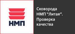 Два слова в <b>защиту</b> нержавеющих <b>сковород</b> с АП | posudka.ru ...