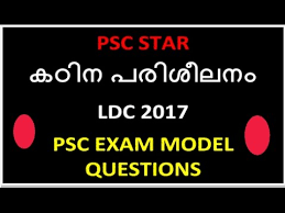 KERALA PSC EXAM QUESTIONS || LDC 2017 || MODEL QEUSTIONS
