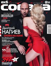 ЕКБ.Собака.ru | декабрь – январь 2014 by екб.собака.ru