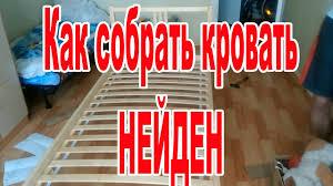<b>Икея</b> сборка кровати НЕЙДЕН - YouTube
