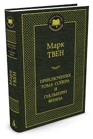 """Книга """"<b>Приключения Тома Сойера</b> и Гекльберри Финна"""" – купить ..."""