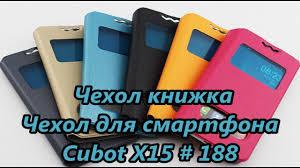 <b>Чехол</b> книжка. <b>Чехол</b> для смартфона. Cubot X15 / Case <b>book</b> ...