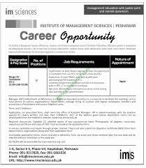 institute of management science ims peshawar jobs application form institute of management science ims peshawar jobs application form